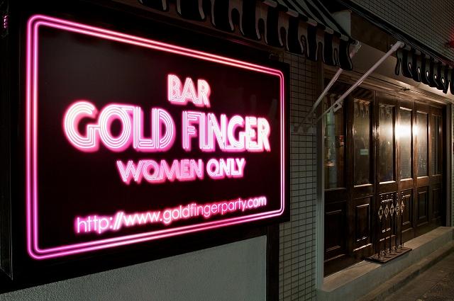 東京のレズビアンバー|BAR GOLD FINGER